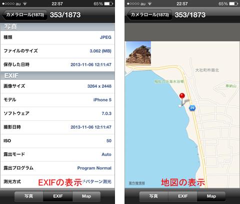 EXIFと地図