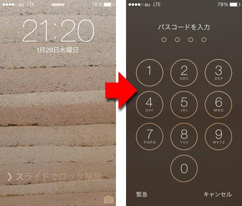 iOS 7 のパスコード解除画面