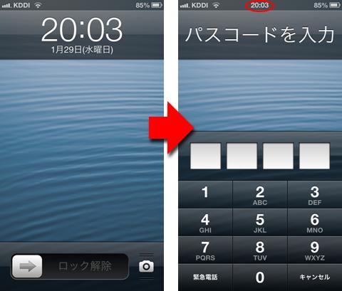 iOS 6 のパスコード解除画面