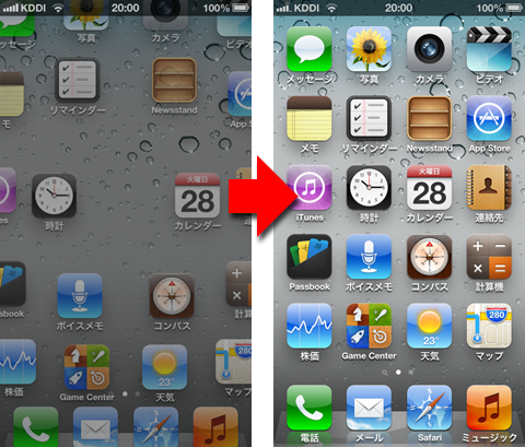 iOS 6 のスイッ!