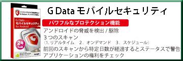 Gdataモバイル