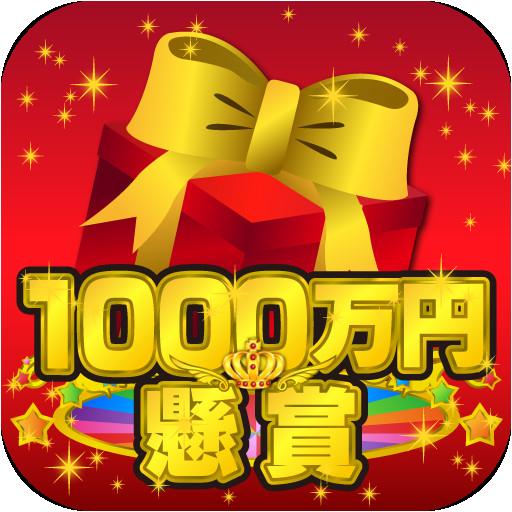 1000万円懸賞 ~現金1000万円を1名様にプレゼント!!~
