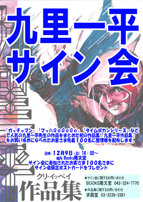 サイン会ポスター(隆文堂)B.jpg