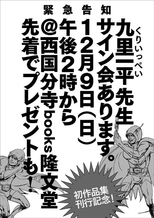 九里一平_サイン会告知++ .jpg