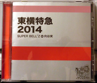 スーパーベルズ「東横特急2014」