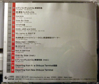スーパーベルズ「東横特急2014」②