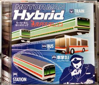 昨年購入した「MOTERMAN Hybrid」