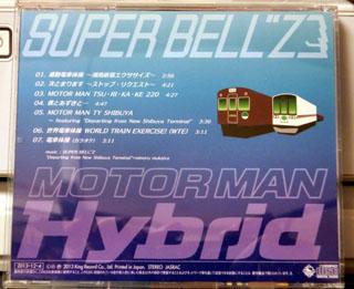 昨年購入した「MOTERMAN Hybrid」②
