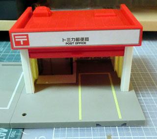 セット限定のトミカタウン「トミカ郵便局」
