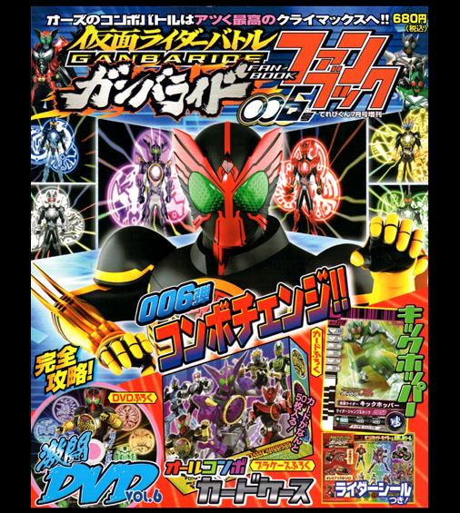 仮面ライダーバトルガンバライドファンブック 006号