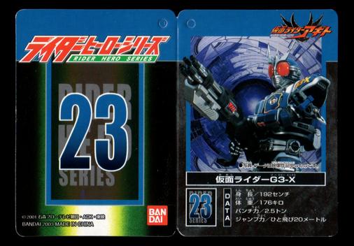 仮面ライダーG3-Ⅹ