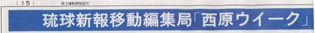 琉球新報西原ウィーク