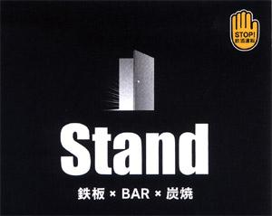 鉄板×BAR×炭焼 Stand スタンド