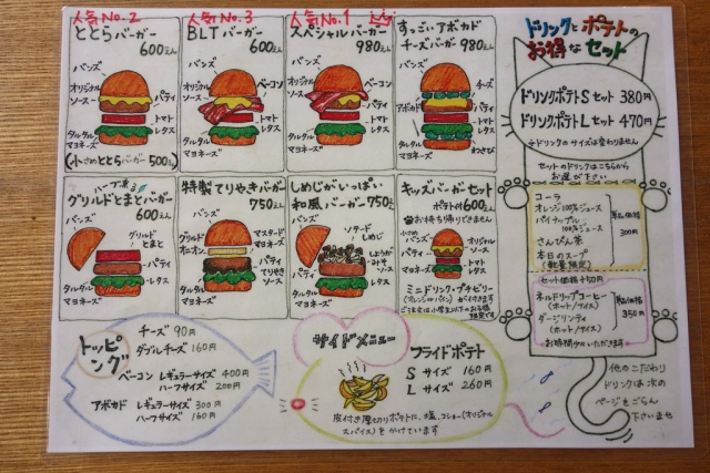 ととらベベハンバーガー2