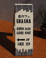 島カフェ UKA UKA19