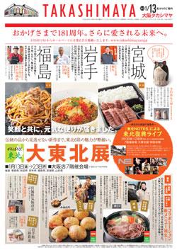 daitohoku01.jpg