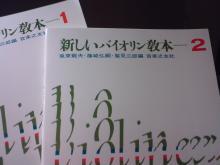 新しいバイオリン教本1・2