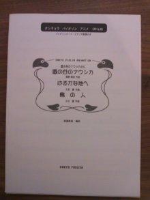 ishizaruのバイオリン マジメ*モ-風の谷のナウシカ