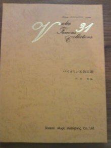 ishizaruのバイオリン マジメ*モ-バイオリン名曲31選