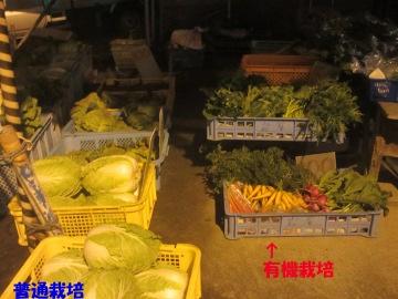朝市の野菜2