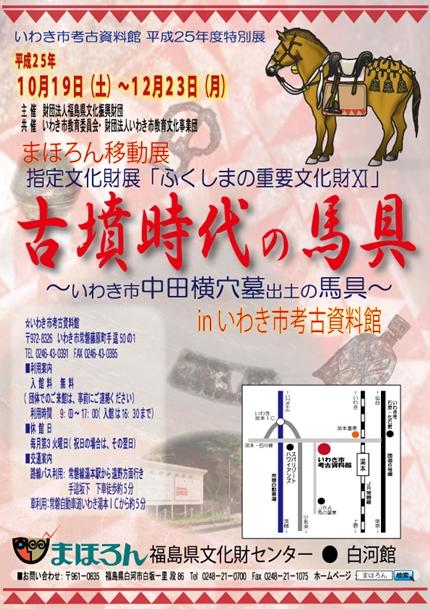 考古資料館 H25年度特別展
