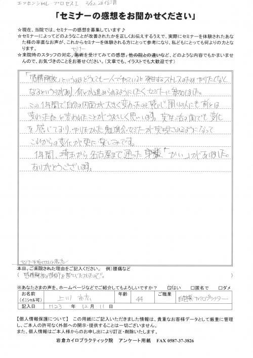 EP1感想_convert_20120228114858