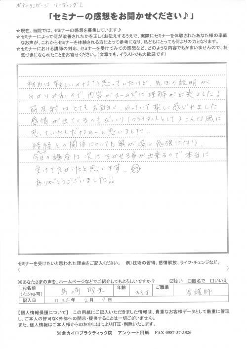 BL1感想_convert_20120228114834