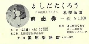 tiket2.jpg