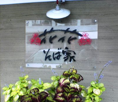 花花そば家02
