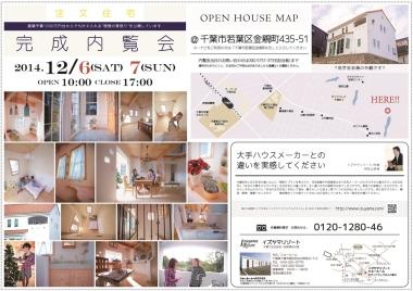 oh_sakuraitei-02.jpg