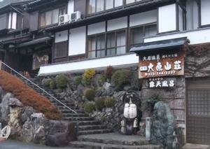 3_大原山荘