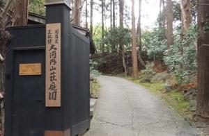 12_大河内山荘