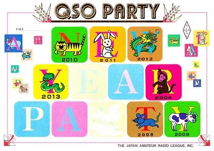 QSOパーティ2014