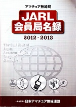 JARL局名録2014