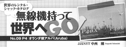 CQ誌p4