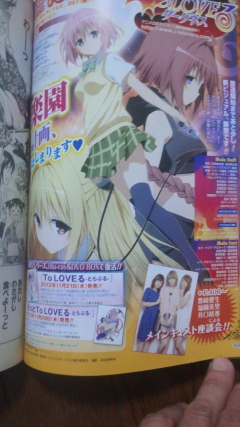 『To LOVEる ダークネス』 最速はTOKYO MX 10月5日25時〜!