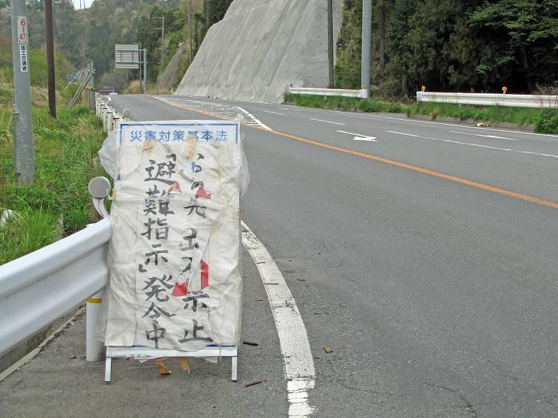 避難指示立入禁止入口
