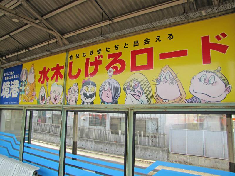JR境線ねずみ男(米子)駅3