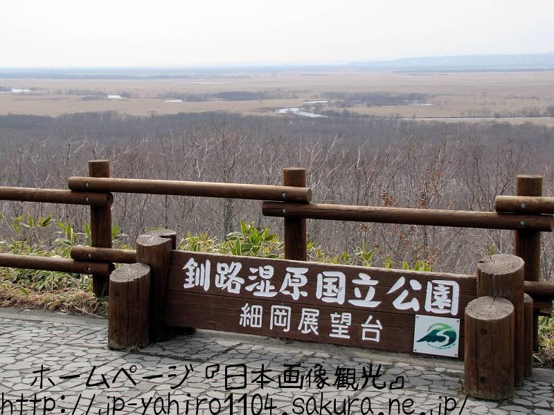 北海道・細岡展望台から見た釧路湿原1