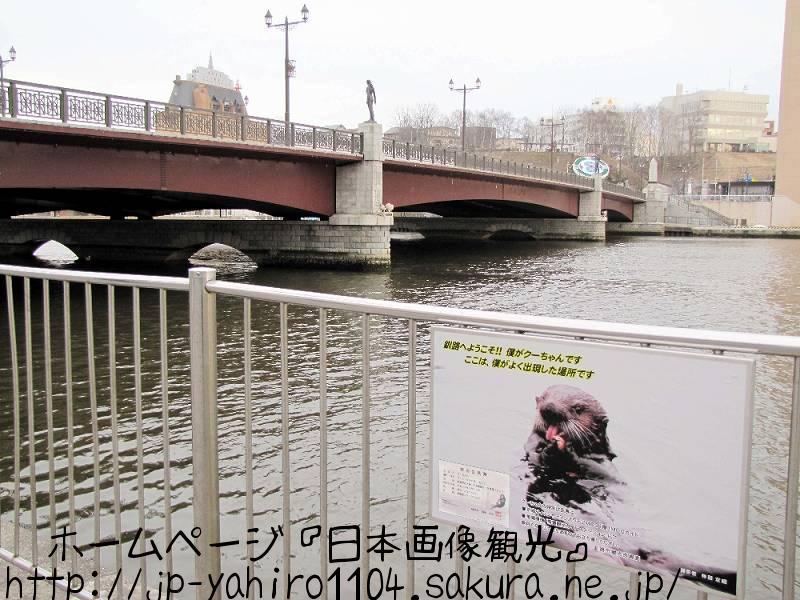 北海道・釧路市の幣舞橋