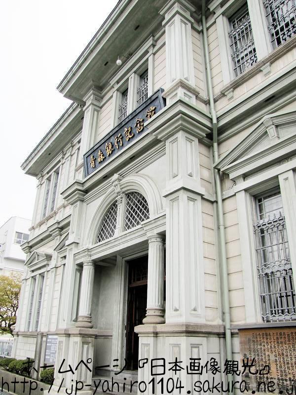 青森・弘前の青森銀行記念館2