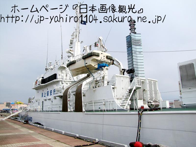 秋田・秋田港ポートタワー『セリオン』と巡視船2