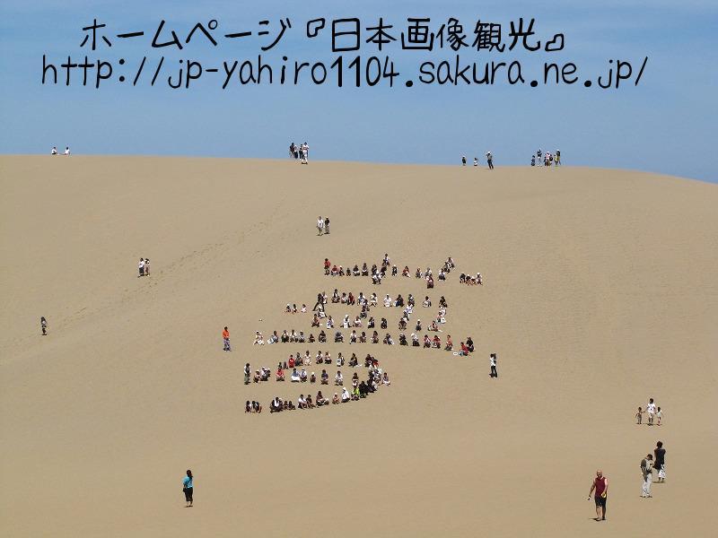 鳥取・灼熱の砂丘に描かれた『夢』