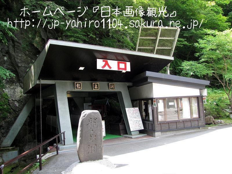 岩手・日本三大鍾乳洞、龍泉洞1