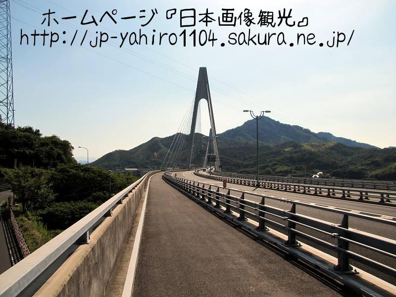 岡山・しまなみ海道、生口橋