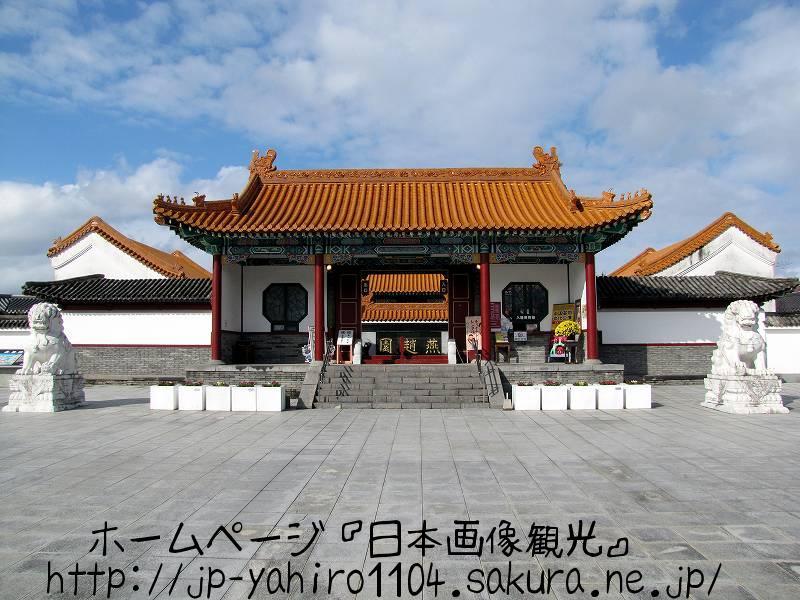 鳥取・東郷湖畔の燕趙園1