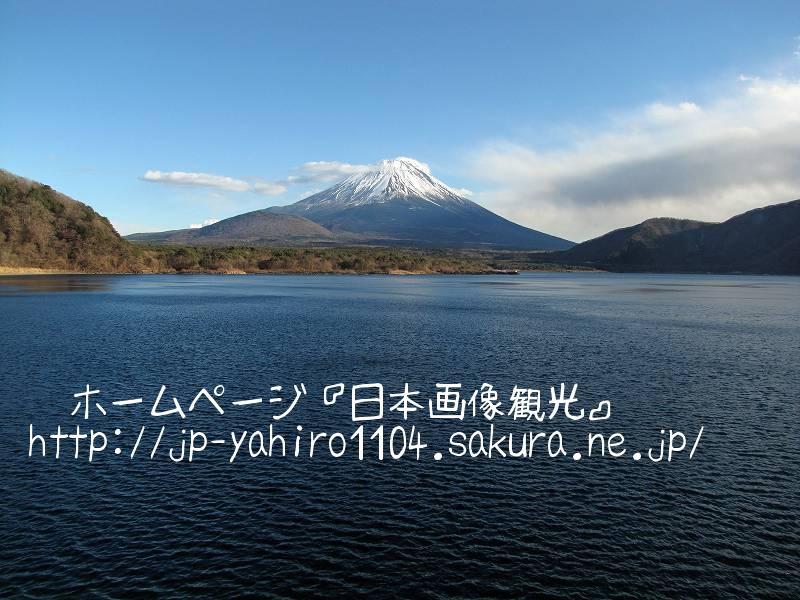 山梨・富士山と本栖湖1