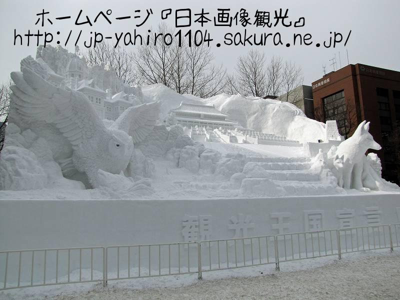 北海道・札幌雪祭り大雪像(観光王国宣言!北海道)1