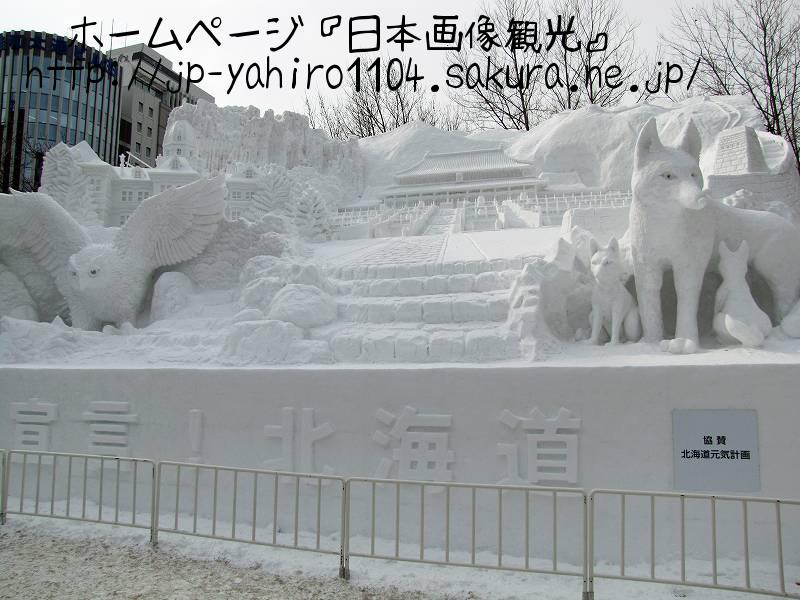 北海道・札幌雪祭り大雪像(観光王国宣言!北海道)2