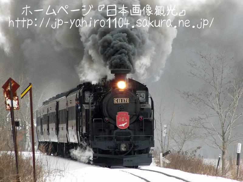 北海道・雪原を走る蒸気機関車1